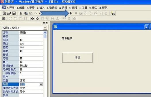 易�Z言5.11破解版