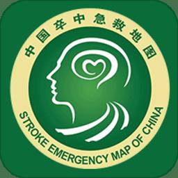 中国卒中急救地图app