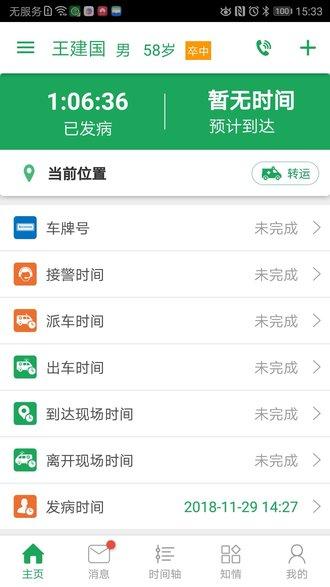 中国卒中急救地图app v3.9.1 安卓版