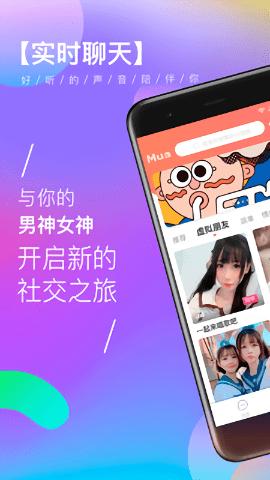 mua语音app v1.0.9 安卓版
