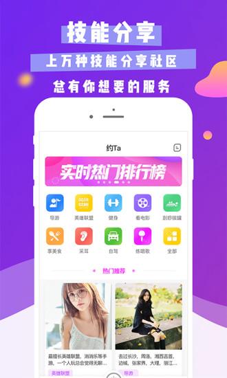 推音app v6.0.2 安卓最新版