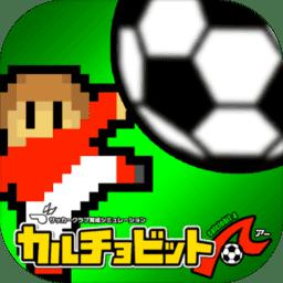欢乐足球a无限金币版v1.6.2 安卓版