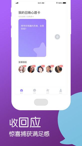 说说app v1.3.9 安卓版