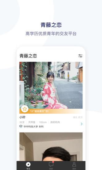青藤之恋app v1.1.6 安卓版