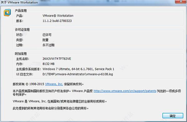 vmware11破解安装包