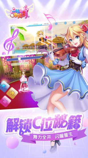 天天炫舞手游版 v3.9.4 安卓版