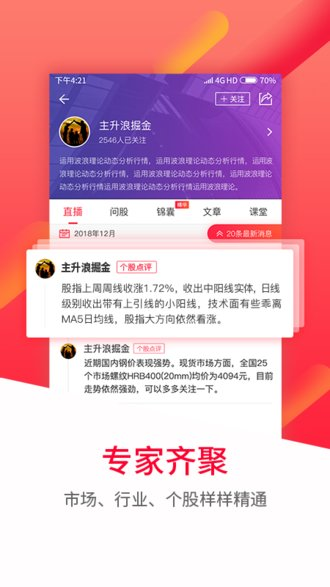 股军师app v3.1.0 安卓版