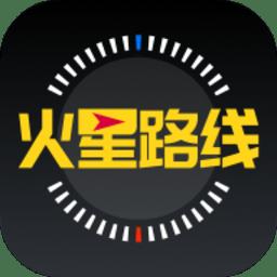 火星路线手机软件 v2.5.1 安卓版