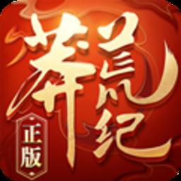 莽荒纪3d手游v1.0.0 安卓版