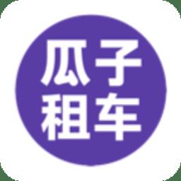 瓜子租车手机软件v6.9.1.2 安卓版