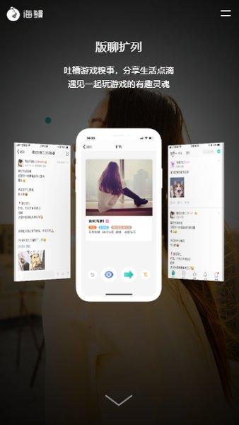 海鳗社区手机版 v4.2.5 安卓最新版