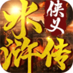 侠义水浒传手机版v1.0 安卓版