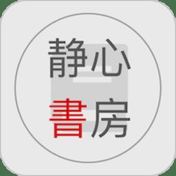 静心书房app v0.9.5 安卓版
