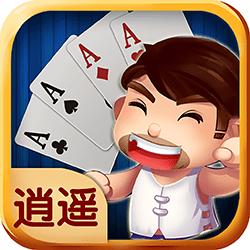 逍遥扑克最新版