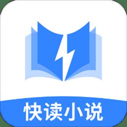 快读小说阅读器免费版