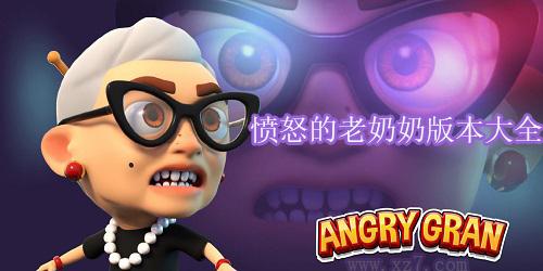 愤怒的老奶奶游戏