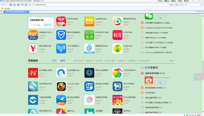世界之窗3.0官方版 v3.0 正式版