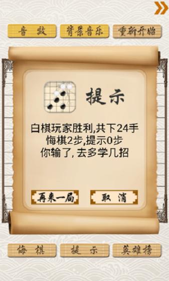 游苑五子棋手游 v1.0 安卓预约版