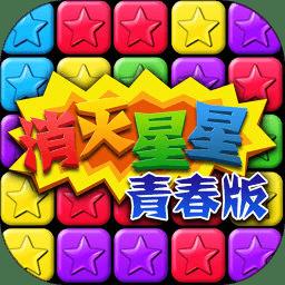 消灭星星青春版去广告 v4.7 安卓版
