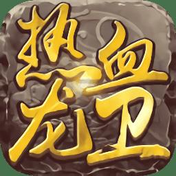 热血龙卫游戏v1.0.6310 安卓