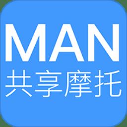 man共享摩托app