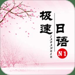 极速日语手机版 v2.1.1 安卓版