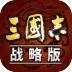 三国志战略版苹果版 v1.51 iphone版