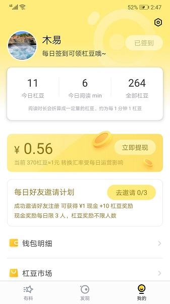 杠吧app v1.5.1 安卓最新版