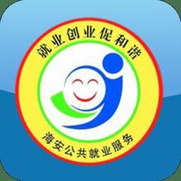 海安就业网中文版 v2.5 安卓版