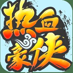 热血豪侠变态版v1.0.7.001)