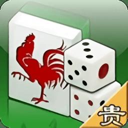 贵阳麻将之捉鸡手机版v1.4 安卓版