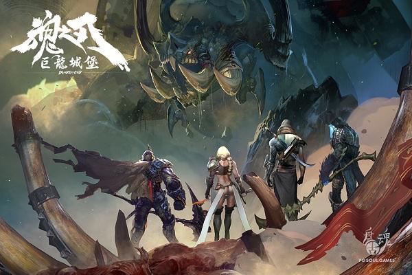 巨龙城堡游戏下载