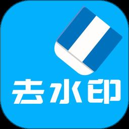 视频去水印破解版appv1.8.4