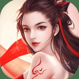九州幻仙手游 v2.8.0 安卓版