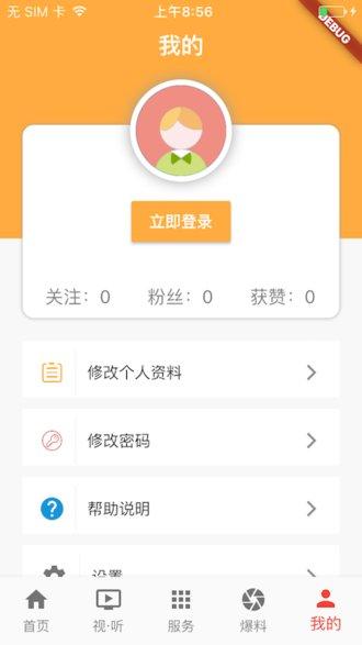 铜陵手机台app v4.2.7 安卓版