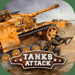 坦克攻击手游v5.0 龙8国际注册