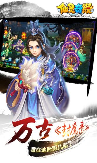 仙灵奇缘九游游戏 v1.0.100 安卓版