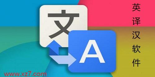 英译汉软件