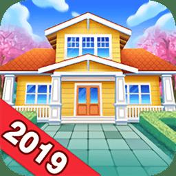 家居幻想破解版(home fantasy) v1.0.9 安卓版
