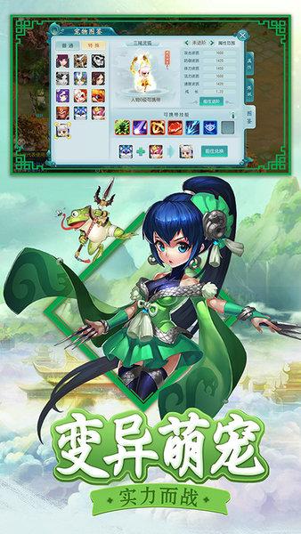 仙灵幻想九游版 v1.1.9 安卓版