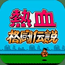 热血格斗传说日文手机版 v2.5 安卓版