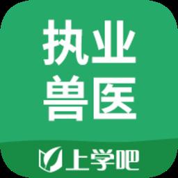 上学吧执业兽医题库app