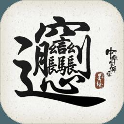 中华生僻字手机版