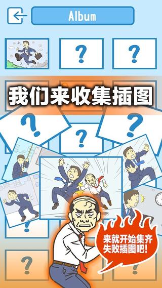 逃离公司3手游(ditching work3) v5 安卓版