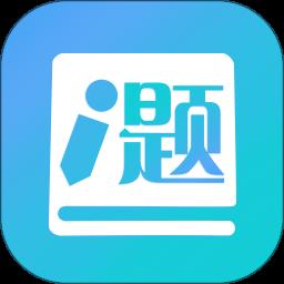厚大爱题库最新版本 v2.0.2 安卓版
