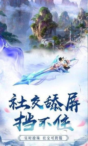 侠客剑灵决手游 v1.0.2 安卓版