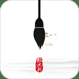 临池轩书法app v5.8 安卓版