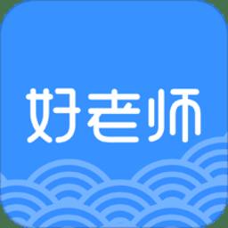 好老师app v1.4.6 安卓版