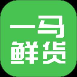 一马鲜货软件 v1.8.0 安卓版