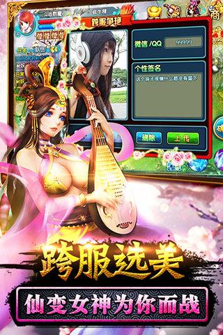 百度仙�手游 v12.0.3 安卓版